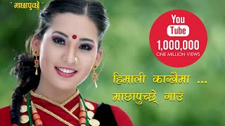Himali Kakhaima | New Nepali Village Song 2017 | Machhapuchchhre Gaun | Ghachock, Mirsa & Ghiprang