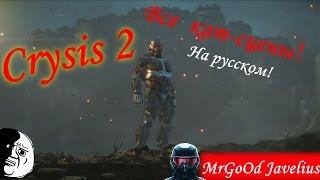 Все кат-сцены Crysis 2/All Cut-scene in Crysis 2(rus)