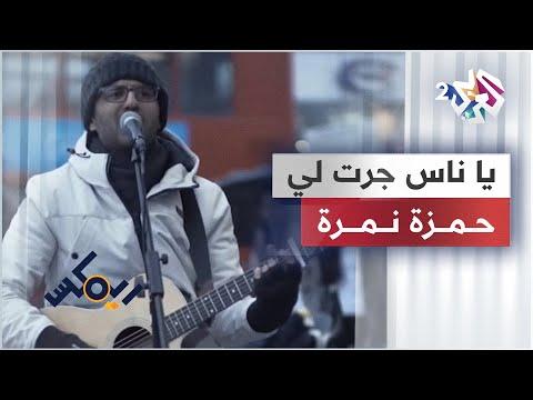 ريمكس مع حمزة نمرة أغنية يا ناس جرت لي غرايب حمزة نمرة زاب ثروت Omar Sammur Ben Eaton