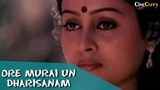 Ore Murai Un Dharisanam Video Song | En Jeevan Paduthu | Karthik, Saranya