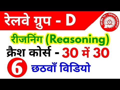 Xxx Mp4 Reasoning 6th Video Railway Group D क्रैश कोर्स Reasoning Short Tricks For Railway Group D 3gp Sex