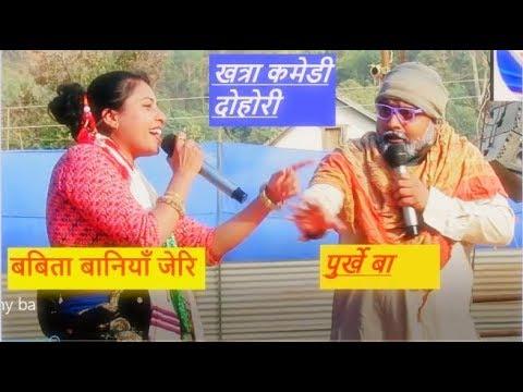 Xxx Mp4 जेरि VS पुर्खे बा खत्रा कमेडी दोहोरी New Live Dohori Babita Baniya Jeri And Purkhy Ba 3gp Sex
