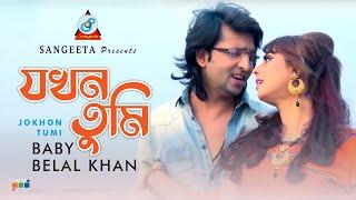 Jokhon Tumi | Baby & Belal Khan | Bangla New Song 2016 | Album Dure Kothao | Sangeeta