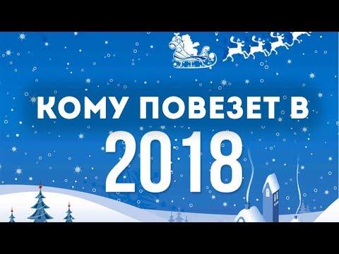 КОМУ ПОВЕЗЕТ В 2018 ПО ЗНАКУ ЗОДИАКА