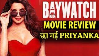 Baywatch Movie Review| Priyanka Chopra, Dwayne Johnson