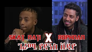 Ethiopia : ስካት ናቲ X ሮፍናን ገራሚ የሆነ ዳንስ ቪዲዮ     Skat Nati Sira X Rophnan Gamo amazing Dance 2018