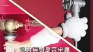 認識室內消防栓宣導影片