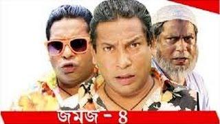 Bangla Funny Video  Jomoj 4    নাটকের হাসির ক্লিপ   ২    মোশাররফ করিম
