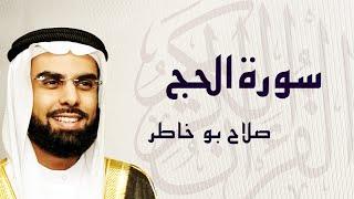 القرآن الكريم بصوت الشيخ صلاح بوخاطر لسورة الحج