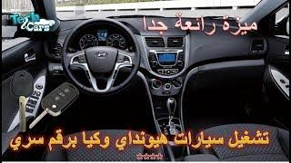 ميزة رائعة , كيف تشغل سيارتك برقم سري  !!!