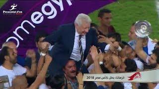 مراسم تتويج نادي الزمالك بكأس مصر | 2017 - 2018