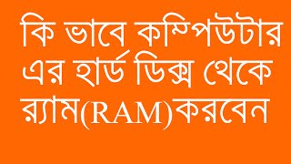 How to make 1 to 10GB+ RAM from Hard Disk (HDD) in Bengali 2016.