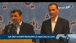 """اعتقال """"رحيم مشائي"""" مساعد الرئيس الإيراني السابق أحمدي نجاد"""