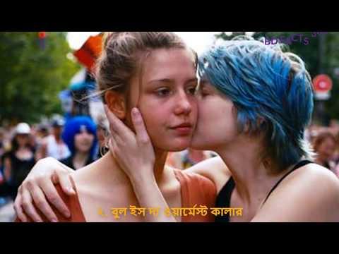 Xxx Mp4 বিশ্বের ১০ আবেদনময়ী ছবি ।। World S 10 Sex Movies ।। বিশ্বের ১০টি সেক্স মুভি ছবিসহ 3gp Sex