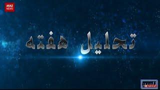 خبر و تحلیل فارسی (زاویه) سه شنبه - ۲۱ شهریور ۱۳۹۶