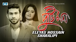 Duti Mon | Eleyas Hossain | Sharalipi | Shiplu | Nody | Bangla Hits Music Video