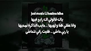 ZED K - NOISES Lyrics الكــلمـــات