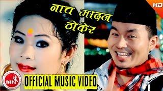 New Nepali Lok Dohori 2073/2016 | Nacha Madal Thokera - Sunil Pulami Magar & Uma Thapa Magar