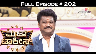 Majaa Talkies - 18th February 2017 - ಮಜಾ ಟಾಕೀಸ್ - Full Episode HD