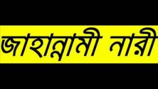 [Bangla Waz] Mahilader Gunah (Women's Sin) by Motiur Rahman Madani