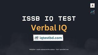 ISSB IQ TEST [Part One