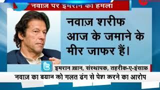 Morning Breaking: Nawaz Sharif is