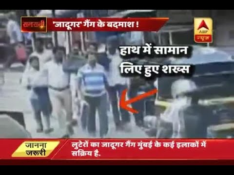 Xxx Mp4 Sansani CCTV Captures How Jaadugar Gang Loots People On Mumbai Streets 3gp Sex