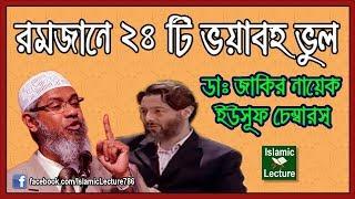 রমজানে মুসলিমদের ২৪ ভয়াবহ ভুল - Dr Zakir Naik Bangla Lecture New Part-115