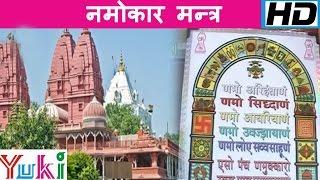 नमोकार मन्त्र | धुनि | Namokar Mantra | Dhuni | Chorus | Devotional | Jain Bhajan