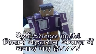 Best model for science exhibition