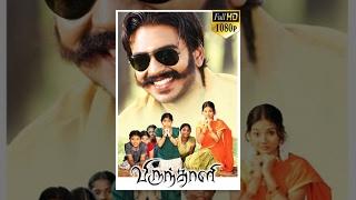 VIRUNTHALI ( விருந்தாளி )2010 Tamil Full Movie - Ishwar, Dhyana