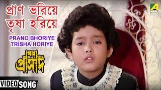 Prano Bhoriye Desha Horiye Bengali Movie Path O Prasad In Bengali Movie Song