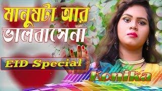 EID Special Folk Song(মানুষটা আর ভালোবাসেনা )Manushta ar Valobasena By Konika  (music bank bd)