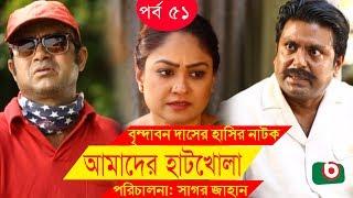 Bangla Comedy Drama | Amader Hatkhola EP - 51 | Fazlur Rahman Babu, Tarin, Arfan, Faruk Ahmed