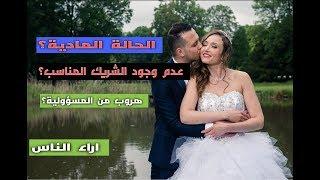ما هو سبب تأخر الشباب في الزواج !؟
