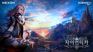 GIANTICA  ( ANDROID / IOS / MOBILE ) GAMEPLAY TRAILER MMORPG ([HD] APK HACK !