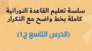 الدرس التاسع ج1 القاعدة النورانية نور محمد حقاني كلمات واضحة