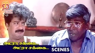 Vadivelu and Pandiarajan Comedy | Adra Sakka Adra Sakka Tamil Movie Scenes | Pandiarajan | Sangeetha