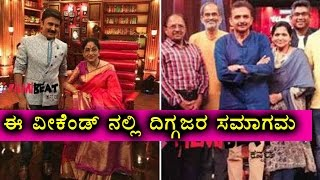 Weekend with Ramesh 3: Bharathi Vishnuvardhan And Jayant Kaikini Special Show | Filmibeat Kannada