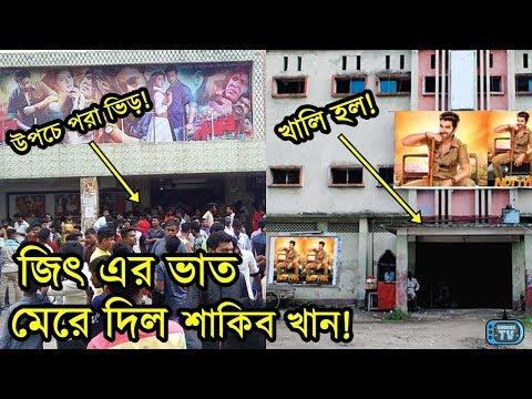 Xxx Mp4 Jeet এর দিন শেষ শাকিব খানের চালবাজ দেখে দর্শক রিভিউ Shakib Khan Chalbaaz Audience Review 3gp Sex