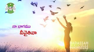 New Telugu Jesus Song || NAA YESAYYA || Latest 2017-2018