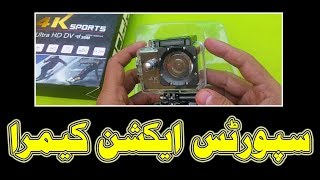 Cheapest 4K Sports Action Camera In Pakistan 2018 Urdu Review