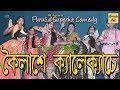 Purulia Superhit Comedy 2018:- কৈলাশে ক্যালেক্যাচে Kailase Kyalekyache