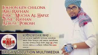 Jokhon Kew Chilona I New Bangla Islami Song 2016 I Abu Rayhan _Kalarab Shilpigosthi