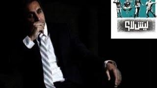 باسم يوسف يوجه رسالة لـشباب