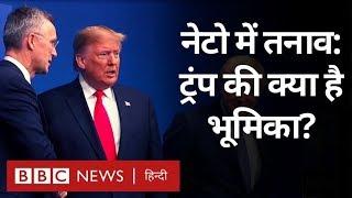 NATO Summit में Donald Trump का मज़ाक क्यों उड़ा रहे हैं दुनिया के ये शीर्ष नेता? (BBC Hindi)