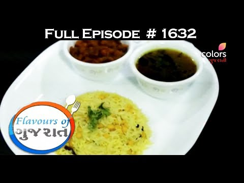 Flavours Of Gujarat - 17th June 2017 - ફ્લાવોઉર્સ ઓફ ગુજરાત - Full Episode