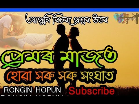 Xxx Mp4 Love Conflict In Assamese প্ৰেমৰ মাজত হোৱা সৰু সৰু সংঘাত 3gp Sex
