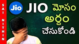 JioPhone Changed Terms and Condition Explained in Telugu