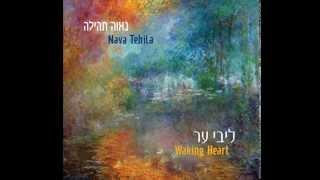 Nava Tehila - Mizmor Shir (Daphna) מזמור שיר ליום השבת (דפנה) - נאוה תהילה